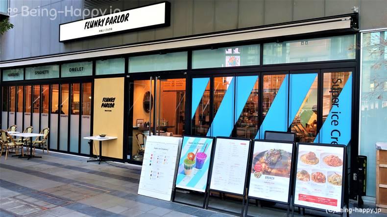 渋谷ストリームFLUNKY PARLOR / フランキーパーラー