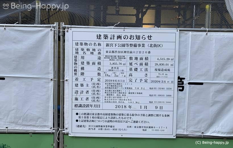 新宮下公園整備事業 建築計画
