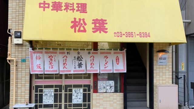 トキワ荘、松葉