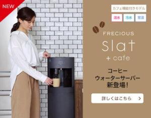 frecious slat+cafe