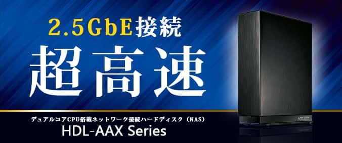HDL-AAXシリーズは2.5GBE対応、超高速NAS